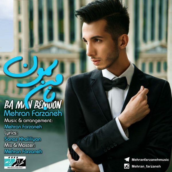Mehran Farzaneh - Ba Man Bemoon