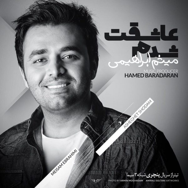 Meysam Ebrahimi - Asheghet Shodam (New Version)