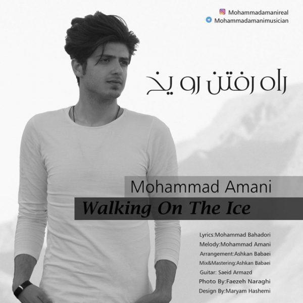Mohammad Amani - Rah Raftan Ro Yakh