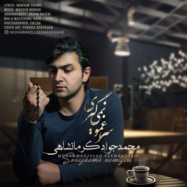 Mohammad Javad Kermanshahi - Soraghamo Nemigiri