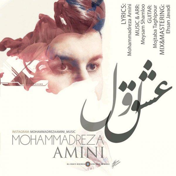 Mohammadreza Amini - Eshghe Aval
