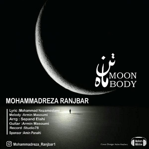 Mohammadreza Ranjbar - Tane Mah
