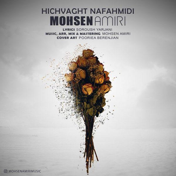 Mohsen Amiri - Hichvaght Nafahmidi