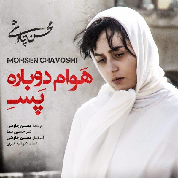 Mohsen Chavoshi - Havam Dobare Pase