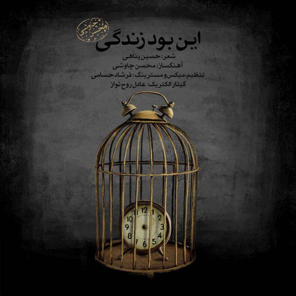 Mohsen Chavoshi - In Bood Zendegi (New Version)