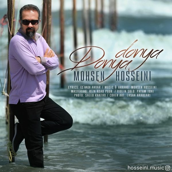 Mohsen Hosseini - Donya Donya