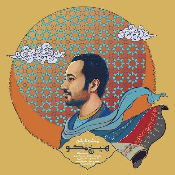 Mojtaba Ghorbani - Hich Mago