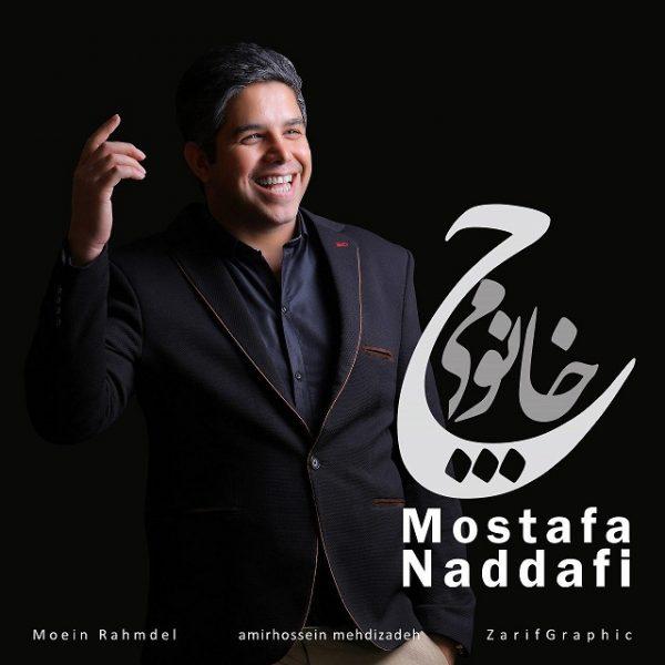 Mostafa Naddafi - Che Khanoomi