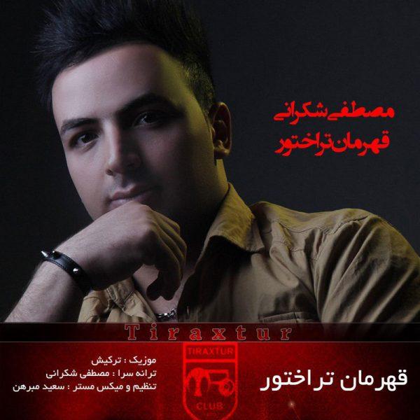 Mostafa Shokrani - Ghahraman Tiraxtur