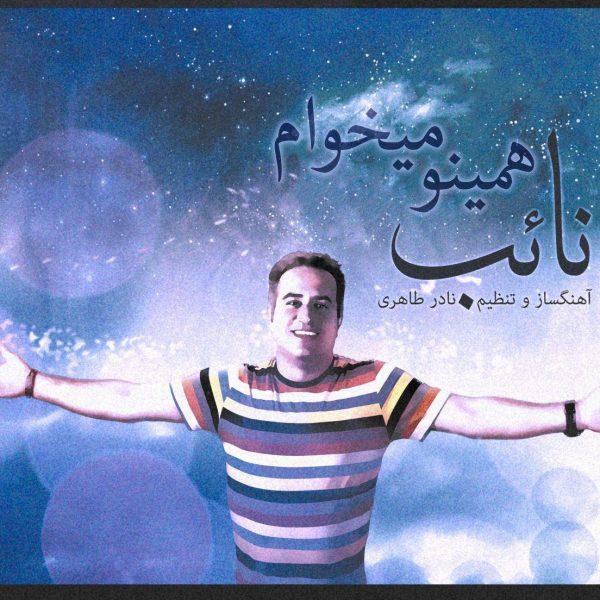 Naeb - Hamino Mikham