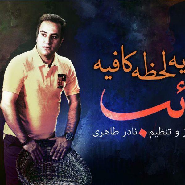 Naeb - Ye Lahzeh Kafiye