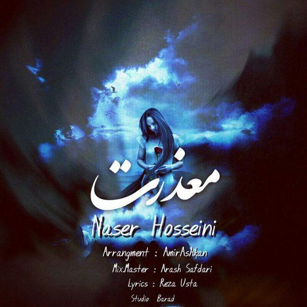 Naser Hosseini - Mazerat