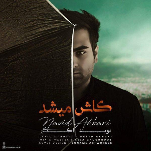 Navid Akbari - Kash Mishod