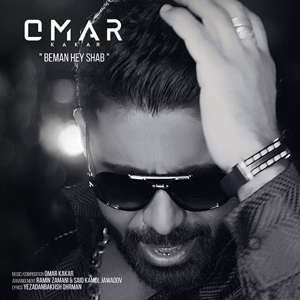Omar Kakar - Beman Hey Shab
