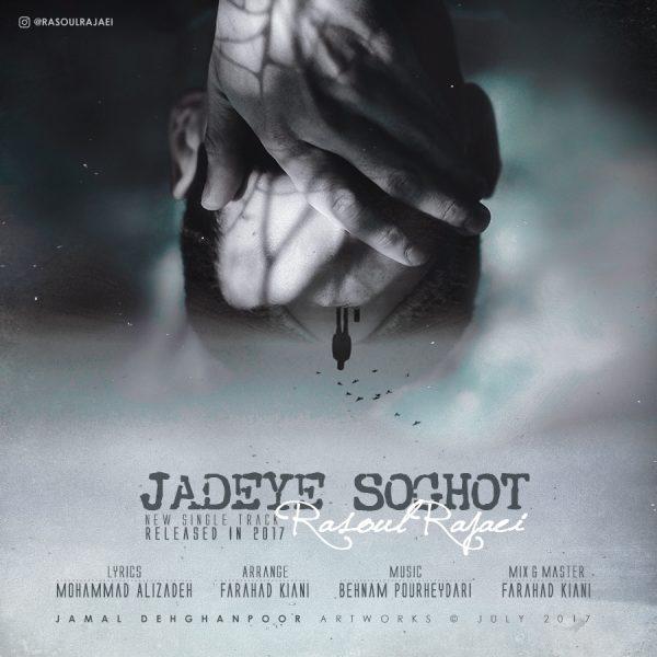 Rasoul Rajaei - Jadeye Soghot