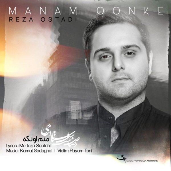 Reza Ostadi - Manam Oonke