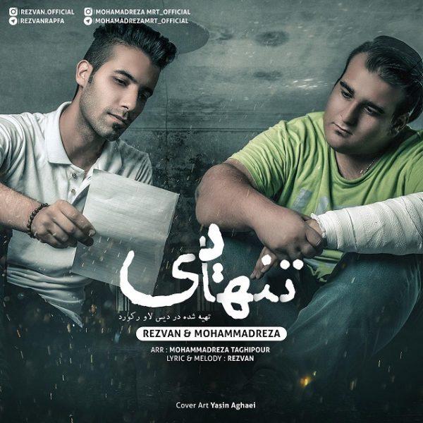 Rezvan & Mohammadreza - Tanhaei