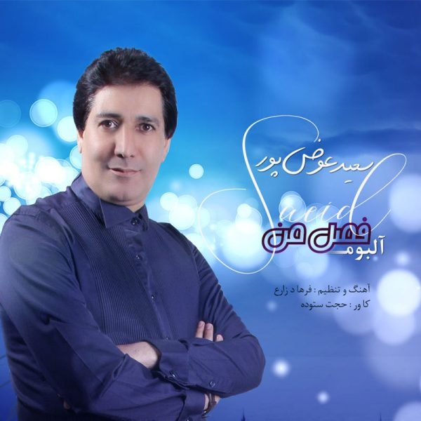 Saeed Avazpoor - Royahaye Khob