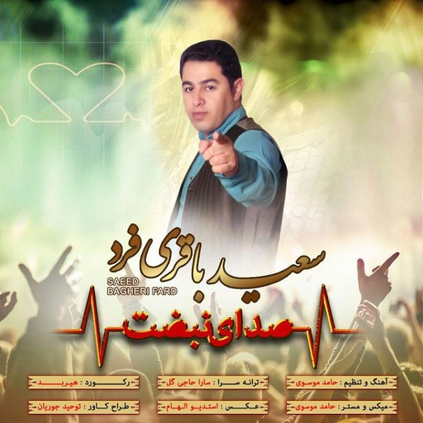 Saeed Bagheri Fard - Sedayeh Nabzet