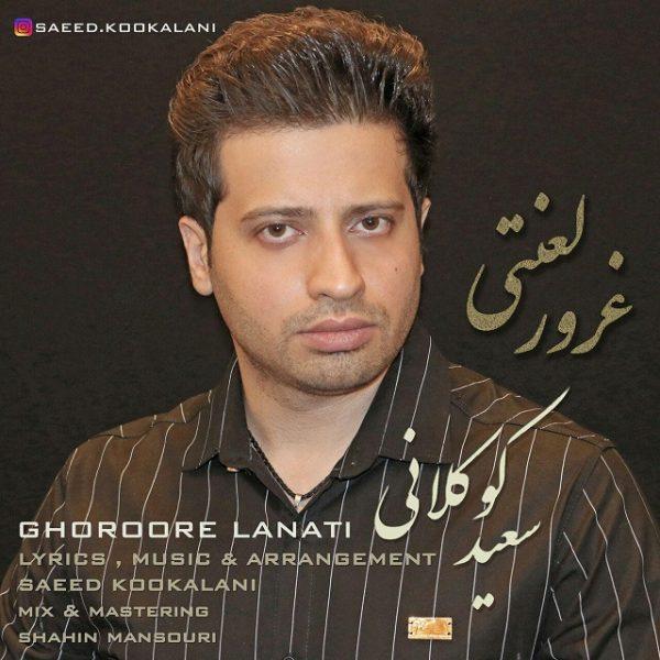 Saeed Kookalani - Ghoroore Lanati