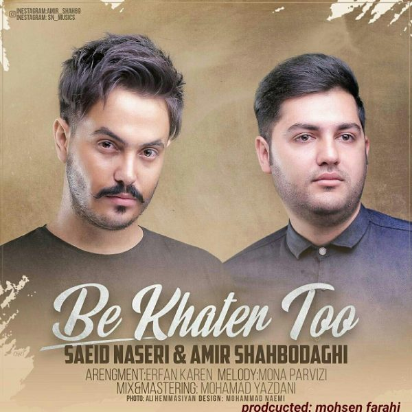 Saeid Naseri & Amir Shahbodaghi - Be Khater Toe