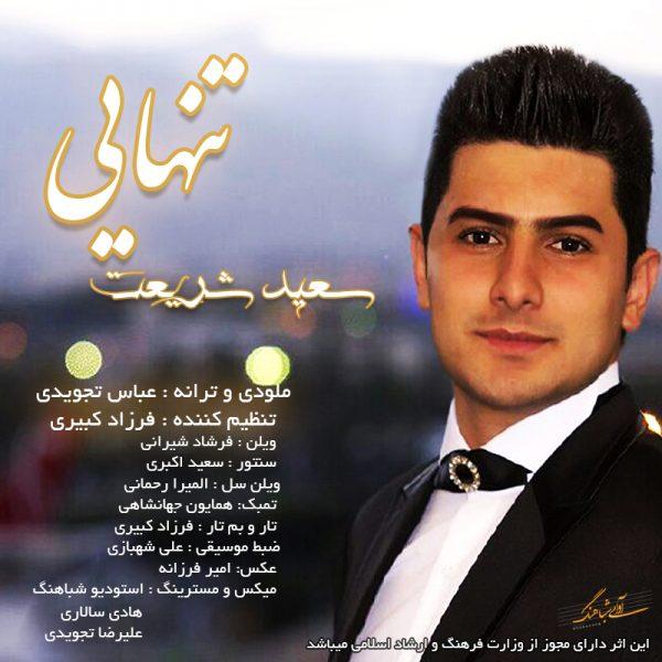 Saeed Shariat - Tanhayei