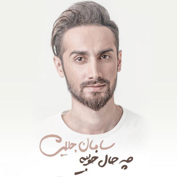 Saman Jalili - Az Dele Bi Gharaaram
