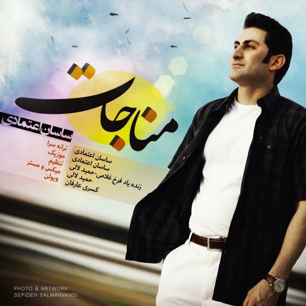 Sasan Etemadi - Monajat