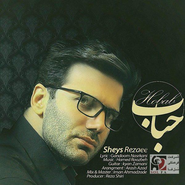 Sheys Rezaei - Hobab