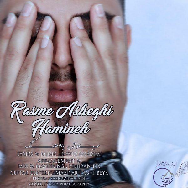 Siavash Palahang - Rasme Asheghi Hamineh