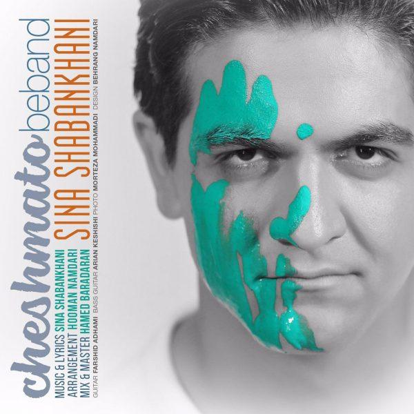 Sina Shabankhani - Cheshmato Beband