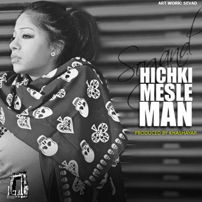 Sogand - Hichki Mesleh Man