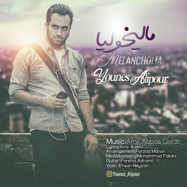 Younes Alipour - Malikholia