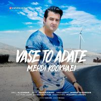 Mehdi Kookhaei – Vase To Adate