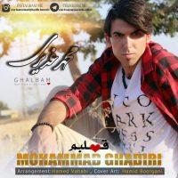 Mohammad Ghadiri – Ghalbam