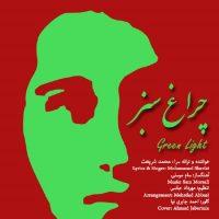 Mohammad Shariat – Cheraghe Sabz