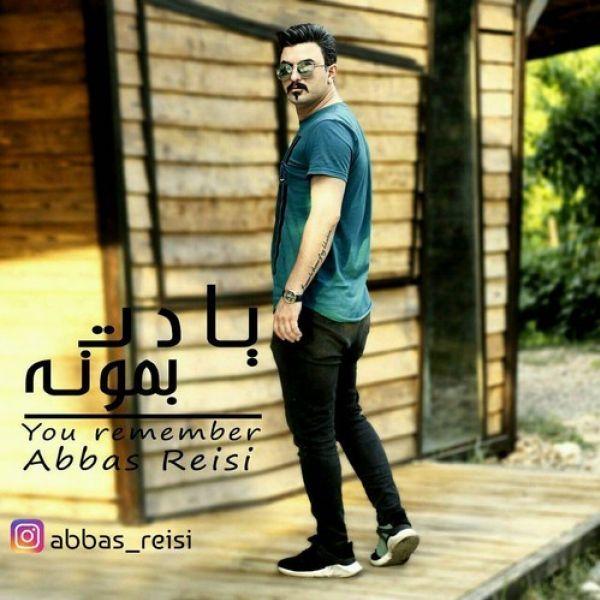 Abbas Reisi - Yadet Bemoone