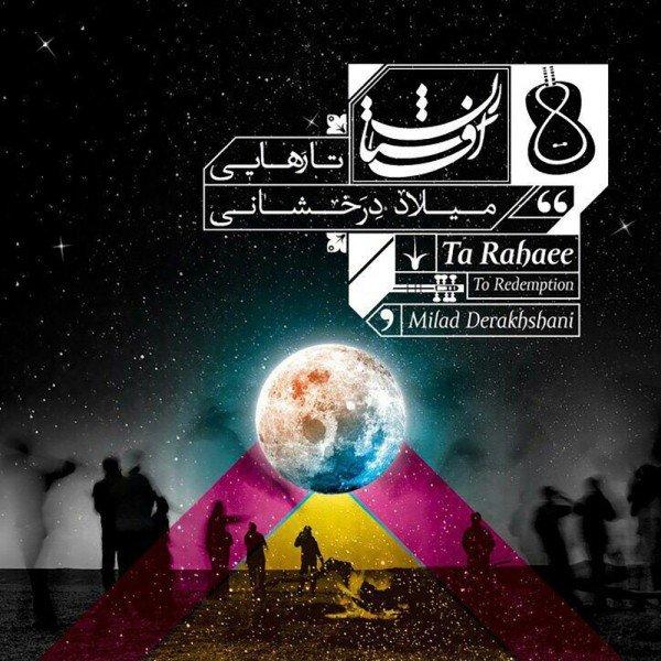 Afsharestan - Injaa Mayaa, To Ham Afsorde Mishavi