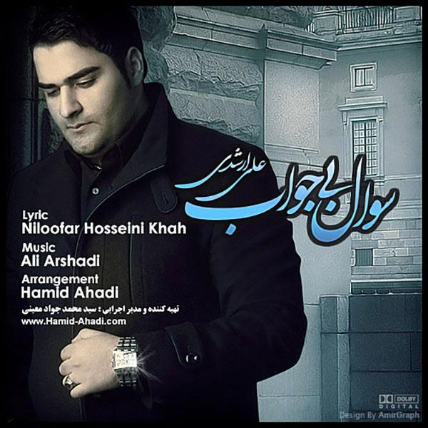 Ali Arshadi - Soale Bi Javab