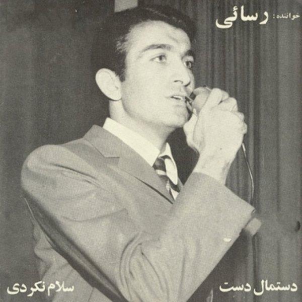 Amir Rasaei - Dele Man Ghose Ro Bavar Mikoneh