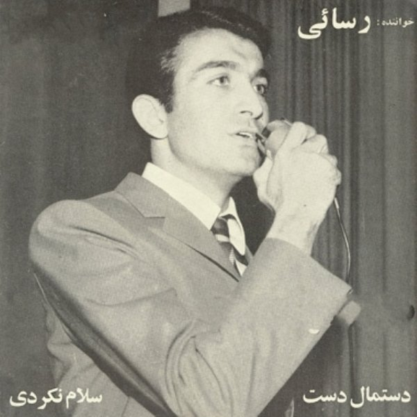 Amir Rasaei - Dokhtarake Mehraboon