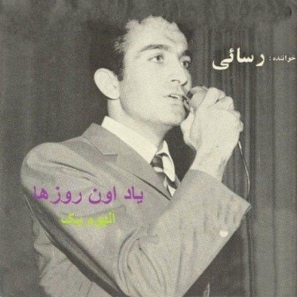 Amir Rasaei - Esm