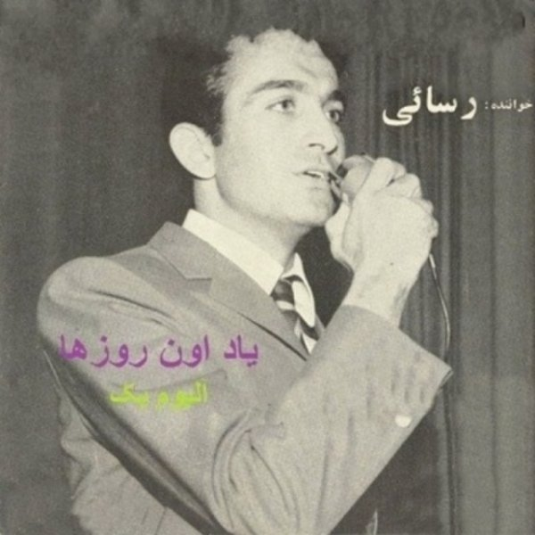 Amir Rasaei - Tanhaei