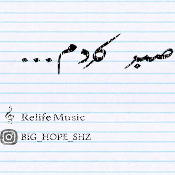 Big Hope - Sabr Kardam