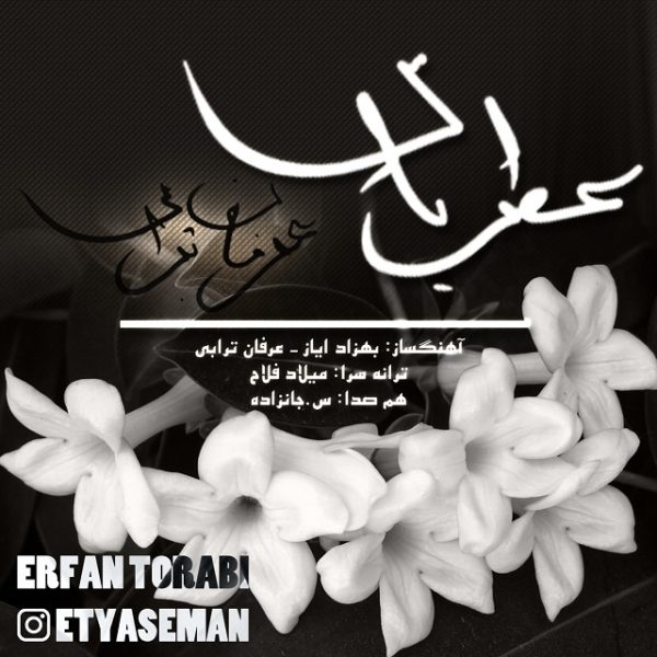 Erfan Torabi - Atre Yas
