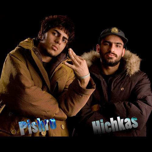 Hichkas & Reza Pishro - Bazam Kalan