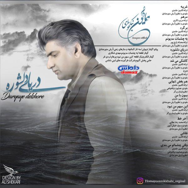 Homayoon Nikkhahi - Ham Boghze Tanhaei