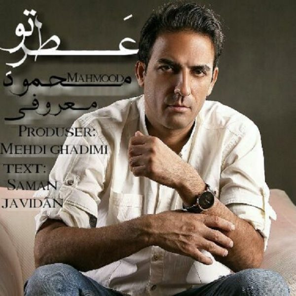Mahmood Maroufi - Atre To