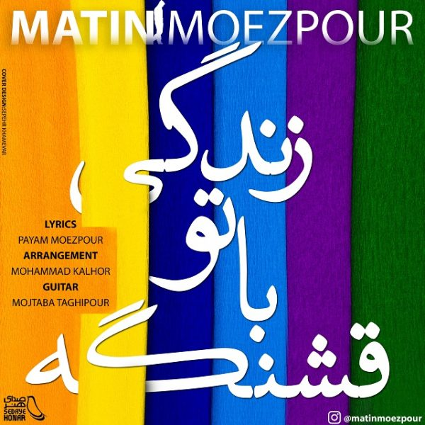 Matin Moezpour - Zendegi Bato Ghashange