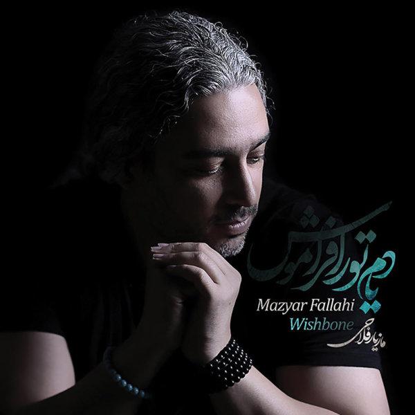 Mazyar Fallahi - Ghasam